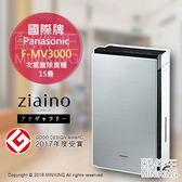 【配件王】日本代購 一年保 Panasonic F-MV3000 次氯酸除臭機 次亞鹽素酸 空氣清淨機 15疊 銀色