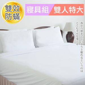 【京之寢】全包式防螨雙人特大寢具組