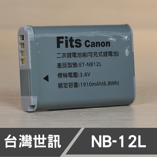 CANON NB12L NB-12L 台灣世訊 副廠鋰電池 日製電芯 G1X Mark II  N100 (一年保固)