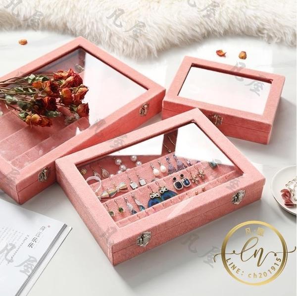 首飾收納盒 防塵透明玻璃耳環珠寶箱木質首飾盒耳釘墜桌面手飾品整理收納盒子-限時折扣