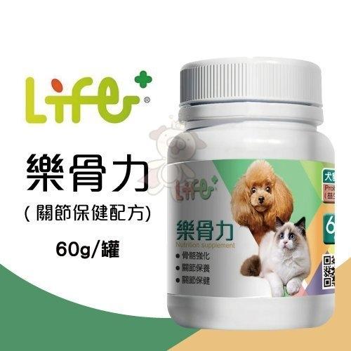 『寵喵樂旗艦店』LIFE+《樂骨力》60g/罐 關節保健配方