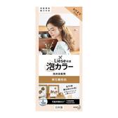 莉婕泡沫染髮劑棉花糖棕色108ml【愛買】