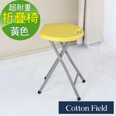 棉花田【海爾】多功能加強型耐重折疊椅(3色可選)黃色