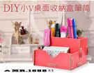 今日下殺99元↘DIY小V桌面收納盒筆筒 化妝品收納盒【Mr.1688先生】