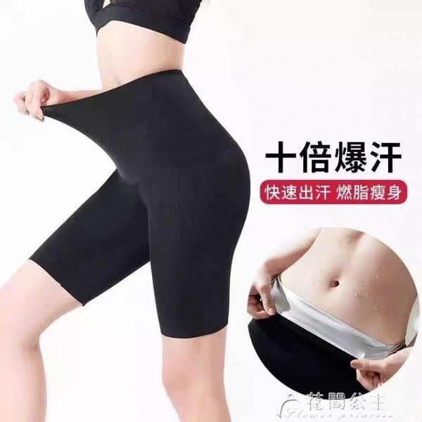 暴汗服女瘦身高腰收腹健身跑步運動服燃脂出汗爆汗褲瑜伽五分褲 快速出貨