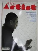 【書寶二手書T7/雜誌期刊_D18】藝術家_409期_威尼斯雙年展製造世界