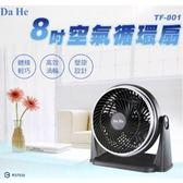 【新莊信源】(DaHe)大風吹空氣循環扇8吋 TF-801