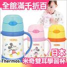 日本 Thermos 膳魔師 迪士尼 米奇 米妮 嬰幼兒 雙耳學習杯 兒童 孩童【小福部屋】