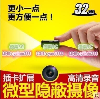 【3C】迷妳小DV拍攝錄像錄音筆攝像專業高清微型攝像機攝像頭隱形竊聽 1080高