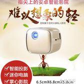 微型3D家庭投影儀4K高清手機無線wifi蘋果迷你家用1080PHM 金曼麗莎