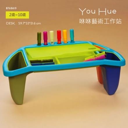 【限宅配】美國 B.Toys  咻咻藝術工作站 (購潮8)
