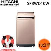 【HITACHI日立】10KG日製變頻洗脫烘洗衣機 SFBWD10W 免運費 送基本安裝服務