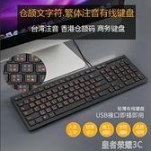 注音鍵盤 台灣倉頡文鍵盤香港繁體倉頡字符碼注音鍵盤USB接口繁體有線鍵盤 現貨