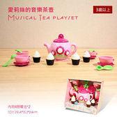 美國B.Toys感統玩具 愛莉絲的音樂茶壺_PlayCiRcle系列