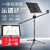 譜架 譜架樂譜架可升降折疊吉他歌譜架話筒一體便攜式舞台演出立式麥架T