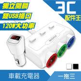 一拖三車載充電器 雙USB 3.1A大輸出 三埠車充 電壓監測 獨立開關 120W大功率 用充電器 快速充電