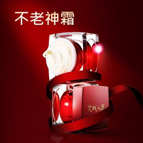 京城之霜60植萃十全頂級精華霜EX28g(不老神霜)