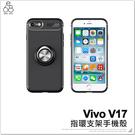 Vivo V17 指環支架手機殼 磁吸 鎧甲 軟殼 多功能 經典 保護套 全包覆 防摔殼 手機套 保護殼