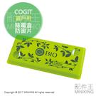 現貨 日本製 COGIT BIO 窗戶除霉盒 防黴片 防黴乾燥盒 梅雨季 結露 濕氣 3個月