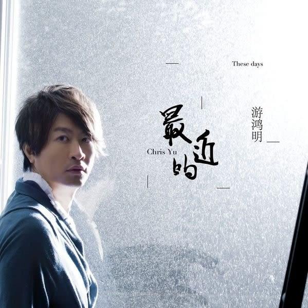 游鴻明 最近的 游鴻明  CD(購潮8)