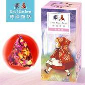 德國童話 德式玫瑰茶茶包(15入/盒)