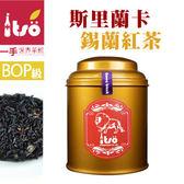 一手私藏世界紅茶│斯里蘭卡錫蘭紅茶-散茶(70公克/罐)
