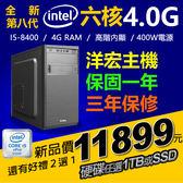 【11899元】全新第八代INTEL I5-8400六核4.0G+4G+1TB或極速SSD硬碟任選有保固可刷卡勝7700