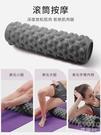 泡沫軸肌肉放鬆器狼牙棒瘦腿棒滾軸按摩器瑜伽柱瑯琊滾筒健身YJT 【快速出貨】