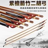 騰錦二胡弓子專業演奏天然白馬尾琴弓樂器配件 QW8668『夢幻家居』