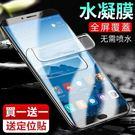 【買一送一】水凝膜 小米 Pocophone POCO F1 保護貼 螢幕保護貼 保護膜 全屏覆蓋 滿版全透明 高清軟膜