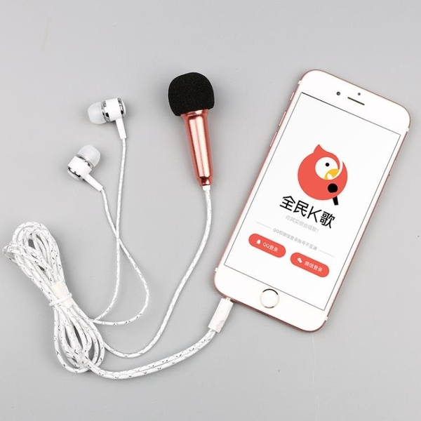 手機小話筒迷你麥克風電容麥蘋果耳機唱歌神器直播聲卡兒童設備套裝安卓錄音專用