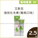 寵物家族-艾斯克-強效化毛膏(鮪魚口味)2.5oz