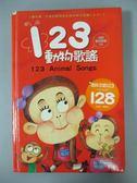 【書寶二手書T9/兒童文學_JGK】123動物歌謠_風車編輯群_附光碟