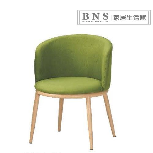 【BNS家居生活館】MEINOMA美諾瑪餐椅~ 餐椅 /椅子/吧台椅