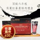 韓國 頂級六年根高麗紅蔘濃縮液禮盒 附提袋