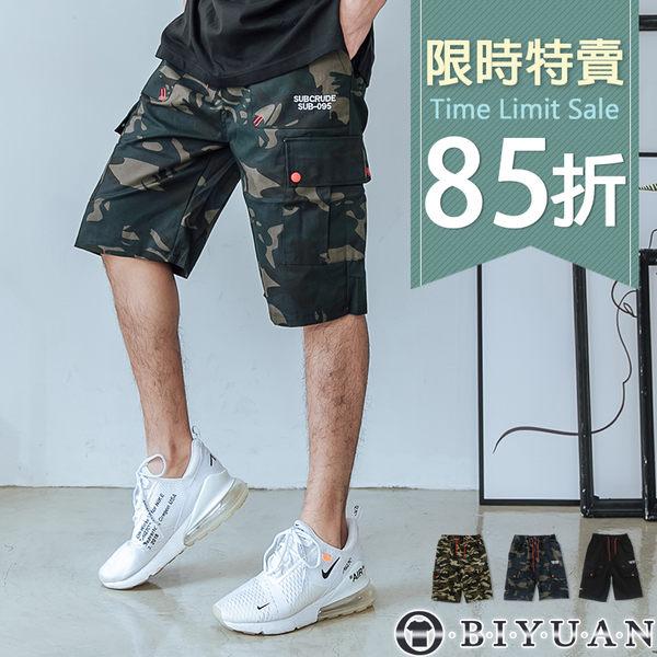 【OBIYUAN】工作短褲 迷彩 素色 厚磅多口袋 抽繩休閒褲 共3色【F55739】