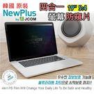 正韓貨 NewPlus 4合1,抗藍光 ...