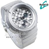 Baby-G BGA-195-8A 時尚鉚釘設計 電子錶 雙顯錶 運動錶 銀色 女錶 夜光顯示 CASIO卡西歐 BGA-195-8ADR