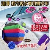【車的背包】超細纖維 加厚 擦車布 (粉色3入組)