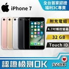 【創宇通訊│福利品】滿4千贈好禮 B級保固3個月 APPLE iPhone 7 32G (A1778) 開發票