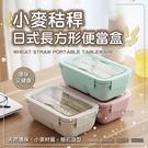 免運【用昕】小麥秸稈日式長方形便當盒85...