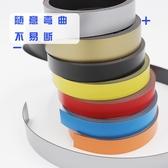 彩色PVC白板磁條磁貼橡膠軟白板邊框磁鐵軟磁貼磁膠冰箱磁性貼
