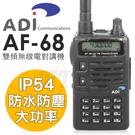 ▼超大功率....適用保全.車隊.登山.戶外活動▼ADI AF-68 VHF/UHF 雙頻手持業餘對講機