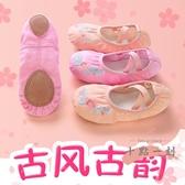 舞蹈鞋 舞蹈鞋兒童女軟底鞋古典練功鞋民族鞋子女童跳舞鞋中國舞芭蕾舞鞋 LW1747