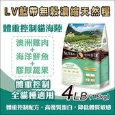 LV藍帶無穀濃縮天然貓糧4LB -體重控制 / 全貓種用(海陸+膠原蔬果)