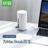 綠聯macbook擴展塢pro/air/imac蘋果電腦轉換器適用  星河光年DF