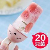 模具  20枚雪糕冰棒DIY模具冰棍冰激凌冰糕做冰淇淋棒冰的家用自制套裝·夏茉生活