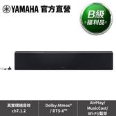 新上架【B級福利品】Yamaha YSP-5600 SoundBar 聲霸 數位音響投射器 (網罩凹痕)
