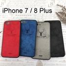 布紋壓印保護殼 [麋鹿] iPhone 7 / 8 Plus (5.5吋)
