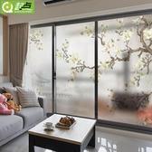 窗戶玻璃貼紙衛生間透光不透明防曬磨砂貼膜【免運】